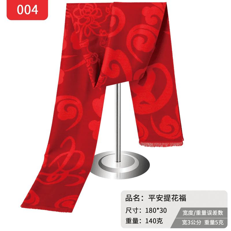 【WJ4】平安提花福围巾